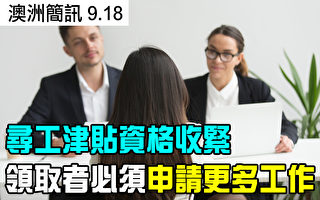 【澳洲簡訊9.18】尋工津貼資格收緊 領取者必須申請更多工作