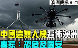 【澳洲简讯9.21】中国造无人机遍布各地 恐危及国安