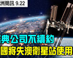 【澳洲簡訊9.22】中國將失澳洲衛星站使用權