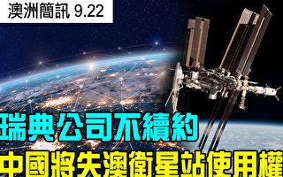 【澳洲简讯9.22】中国将失澳洲卫星站使用权