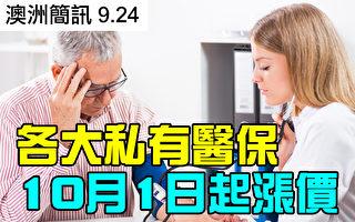 【澳洲簡訊9.24】各大私有醫保10月1日起漲價