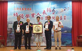北区国税局:基隆绩优营业人受奖 展现台湾精神