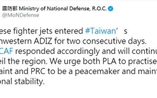 共机连2日扰台 国防部罕见英文声明