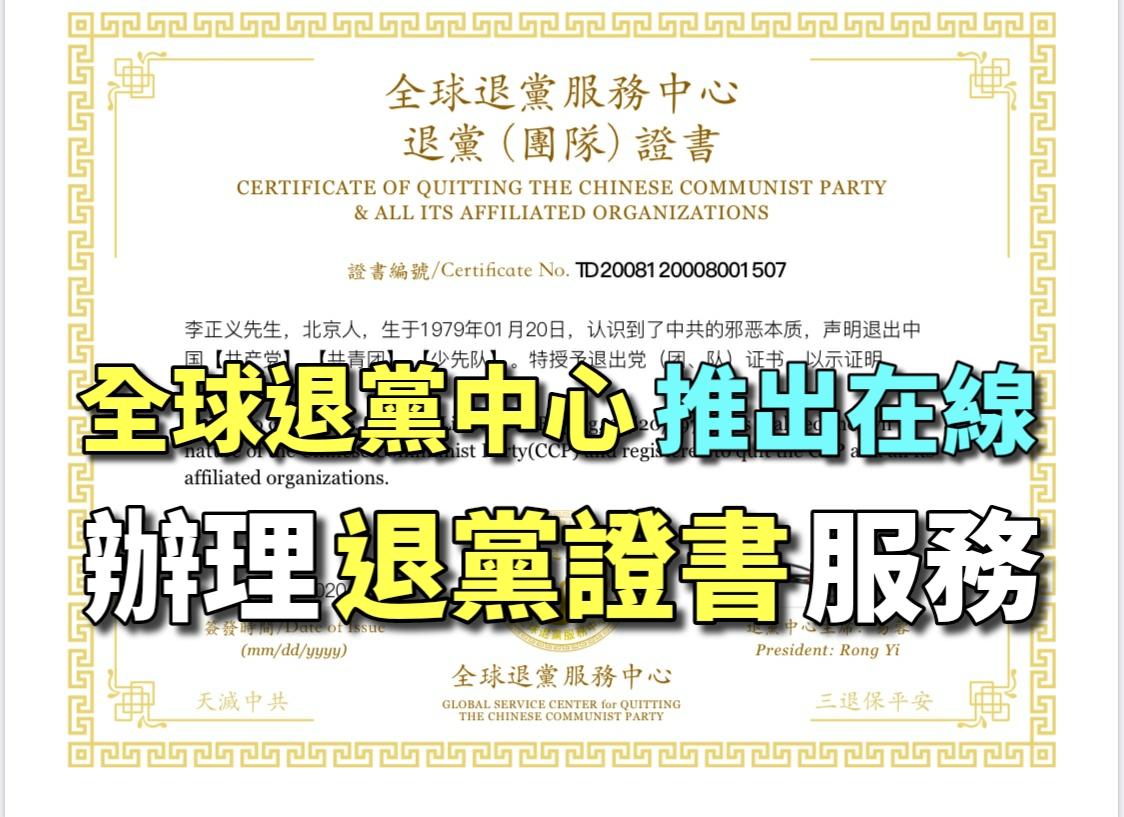 【紀元播報】全球退黨中心在線辦理「退黨證書」服務