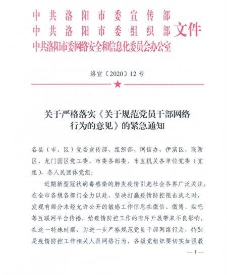 1月28日《關於嚴格落實<關於規範黨員幹部網絡行為的意見>的緊急通知》文件截圖。(大紀元)