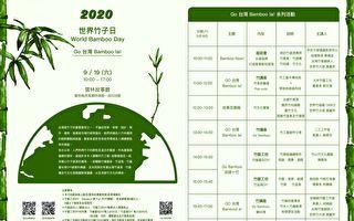 雲林故事館  邀您一起來認識竹子的世界