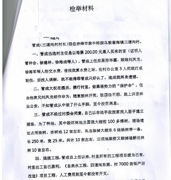 中共內蒙古赤峰市市委組織部收到掃黑辦轉來的三道溝村村長賄選的信訪舉報。圖為赤峰市組織部的信訪轉辦函和舉報信照片。(大紀元)
