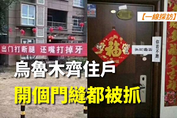 【一線採訪視頻版】烏魯木齊住戶開個門縫都被抓