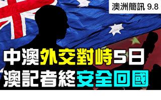 【澳洲簡訊9.8】中澳外交對峙 澳兩記者回國
