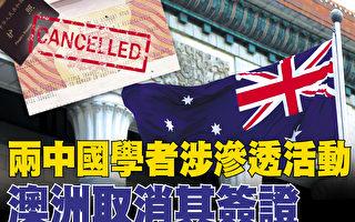 涉渗透州议会案 两中国学者签证被澳洲取消