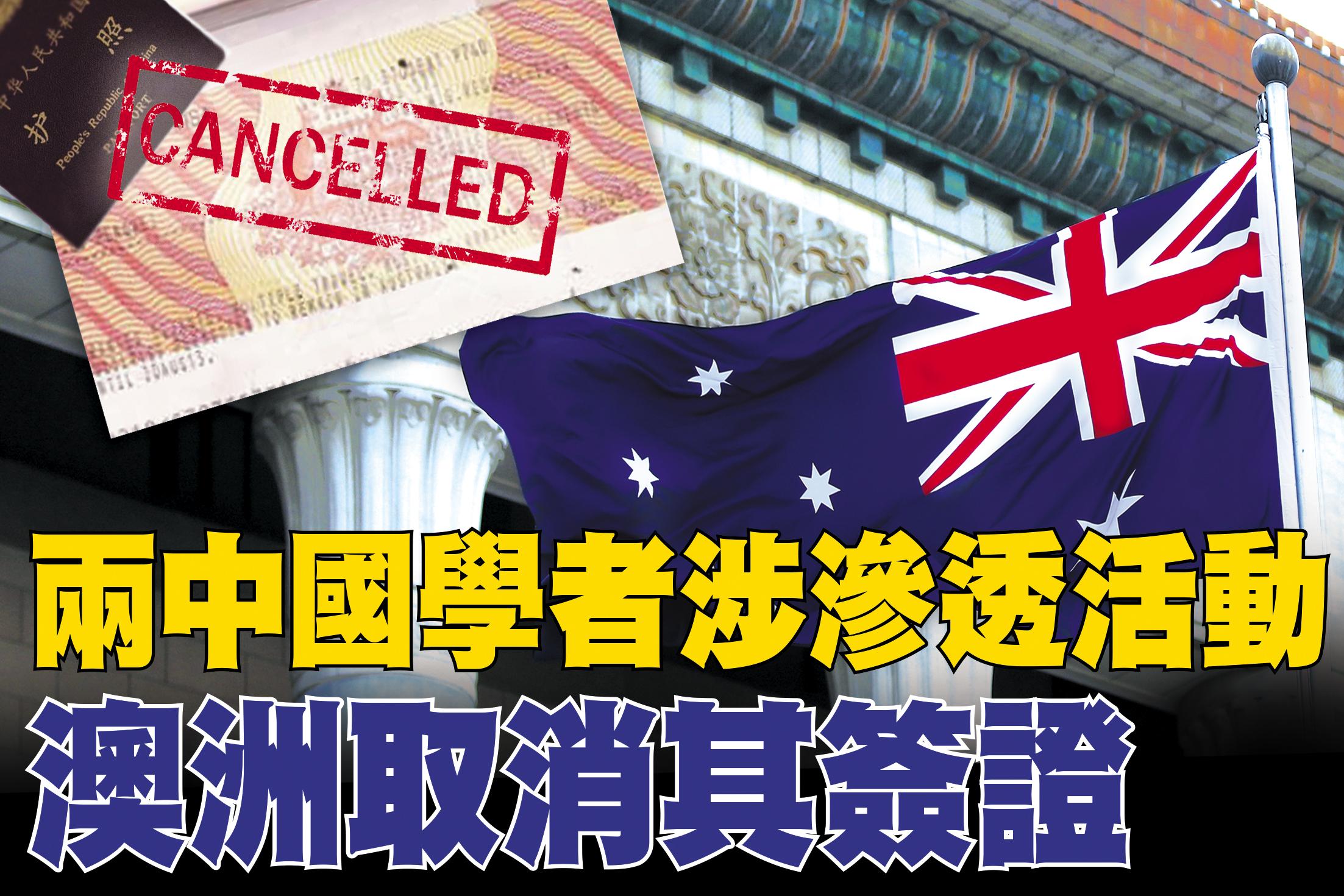 涉滲透州議會案 兩中國學者簽證被澳洲取消