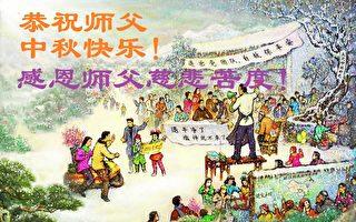 政府军队法轮功学员向李洪志大师贺中秋