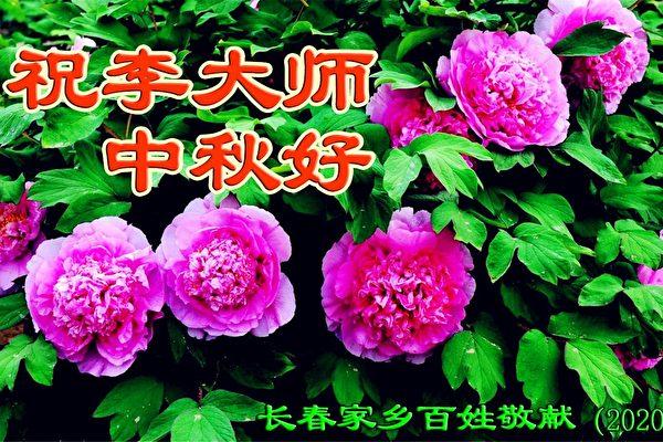 中國民眾向李洪志大師恭賀中秋
