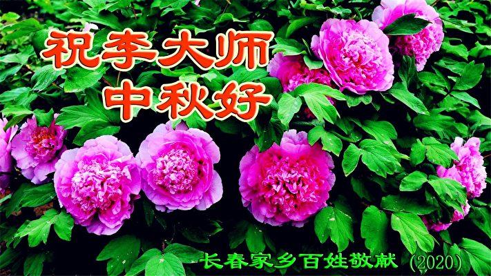 中國長春民眾向李洪志大師恭賀中秋,致賀卡、賀詞。(明慧網)