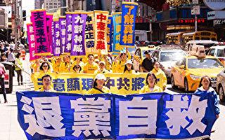 美或禁中共党员入境 北京老先生急退党
