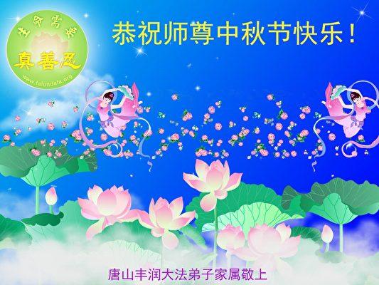 河北唐山豐潤區一位法輪功學員的家屬發來的賀卡、賀詞。(明慧網)