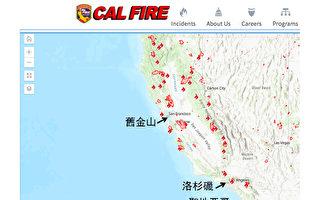 圣地亚哥东郡山谷大火80%得到控制