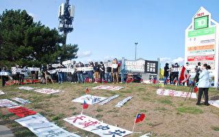 多倫多港人集會 抗議中共對12港人未審先判