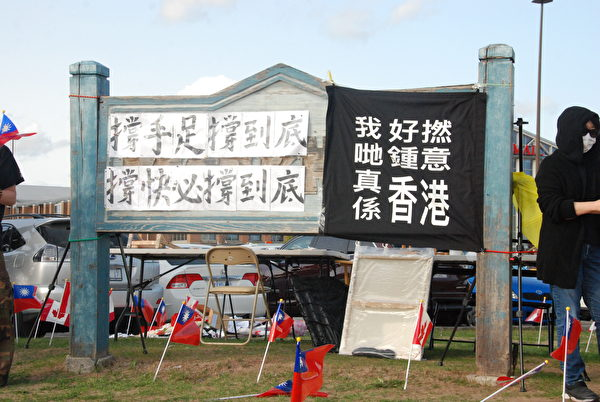 9月13日下午,部份香港移民在萬錦市太古廣場舉行「撐香港聲援手足」集會,聲援遭中共關押的12位香港民主活動人士。(伊鈴/大紀元)