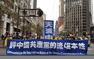 中共党员名单外泄 民众:退出中共做清白人