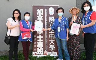 台灣國立空中大學 賀加拿大專班三周年慶