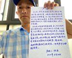武汉当局冒充疫情受害人 当事人澄清并谴责