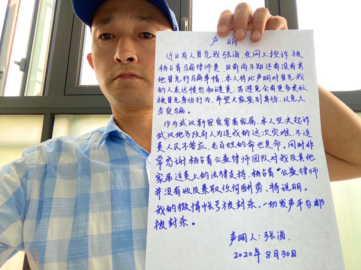 武漢當局冒充疫情受害人 當事人澄清並譴責