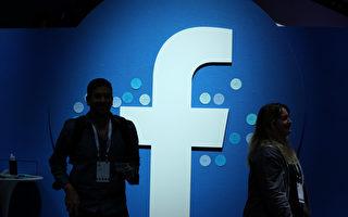 脸书事实核查遭美国左派控制的内幕