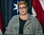 面对中共贸易威胁 澳洲外长:决不妥协