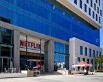 指《三体》作者媚共 美议员吁Netflix弃拍影集