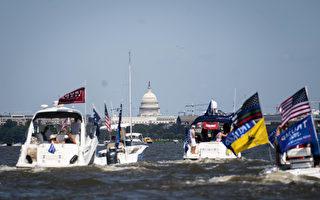 勞工節長週末 華府舉辦挺川遊艇遊行