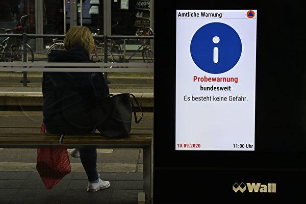 手機預警APP失靈 德國首個預警演習失敗
