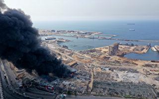 组图:贝鲁特大爆炸一个月后 港口再现火光
