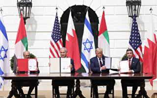 【重播】亞伯拉罕協議白宮簽署 中東和平開啟