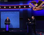 美国大选首场辩论 大陆专家怎么看