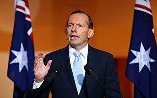 英国聘请澳大利亚前总理担任贸易特使
