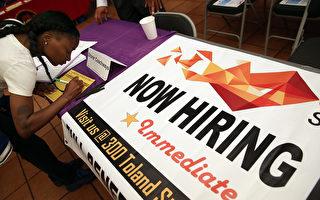 湾区就业市场反弹 职位竞争率下降