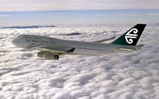 新西蘭航空1天內11萬個座位被搶購一空