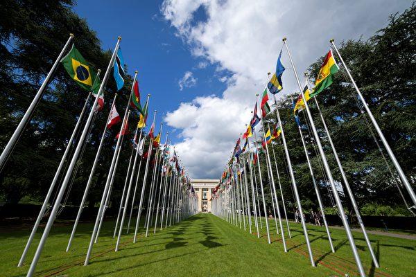 聯合國第一個大數據研究中心將建在中國杭州,有專家認為民主國家一定會抵制。圖為位於日內瓦的聯合國大廈前的各國國旗。(FABRICE COFFRINI/AFP via Getty Images)