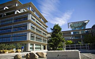 加州養老金防弊 擬規定新任CIO先賣私股
