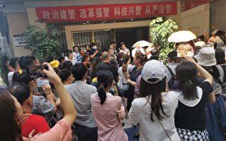 重慶一中介公司跑路 租客房東維權無門