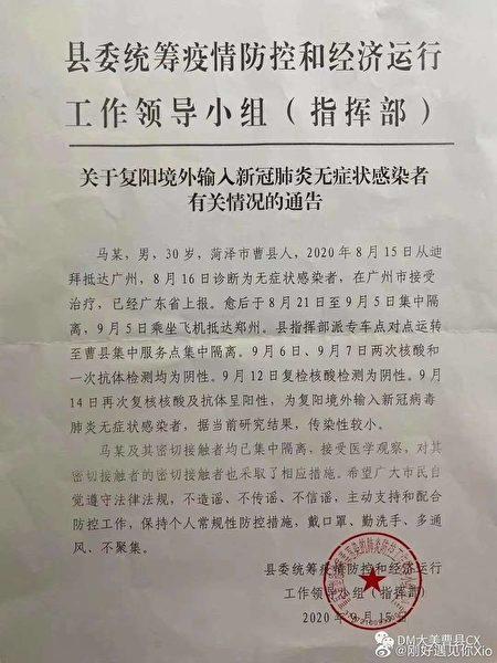 當地疫情防控指揮部的通告。(網絡圖片)