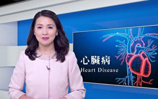 认识心脏病 预防有方法