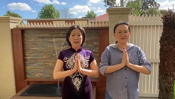 墨爾本法輪功學員劉萍(左)和大女兒Justina祝願李洪志師父中秋快樂,感恩師父一路呵護。(影片截圖/本人提供)
