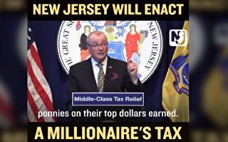 新澤西州長同議會達成協議 對百萬富翁加稅