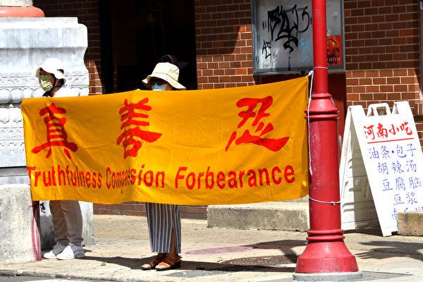 法輪功學員們在費城中國城拉真相橫幅。(良克霖/大紀元)