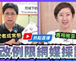 【珍言真语】杨健兴:港警改例 扼杀网媒阻真相