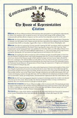 賓州州眾議員艾薩克森簽發了賓州眾議院給法輪功學員的褒獎信。(大紀元)
