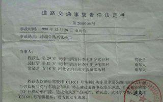 天津死亡赔偿案20年未结 被指案涉武长顺亲属