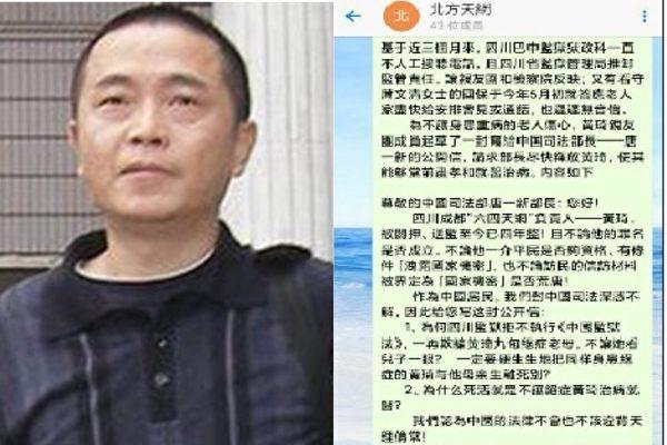 黃琦親友團發公開信 要求司法部長給說法